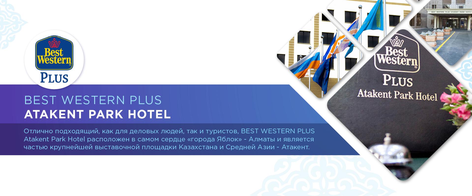 «BEST WESTERN PLUS Атакент Парк» Отель