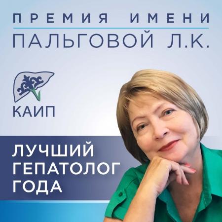 Премия им. Пальговой Л.К. «Лучший гепатолог года»