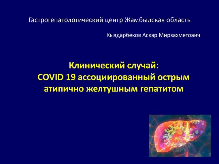 Клинический случай:                          COVID 19 ассоциированный острым атипично желтушным гепатитом