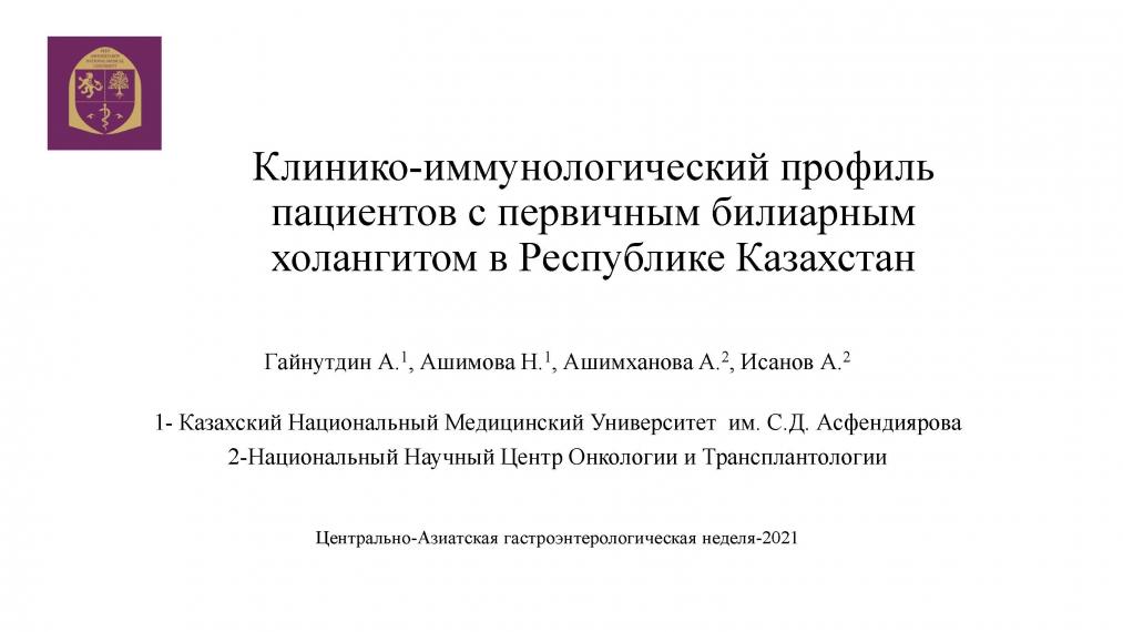Клинико-иммунологический профиль пациентов с первичным билиарным холангитом в Республике Казахстан