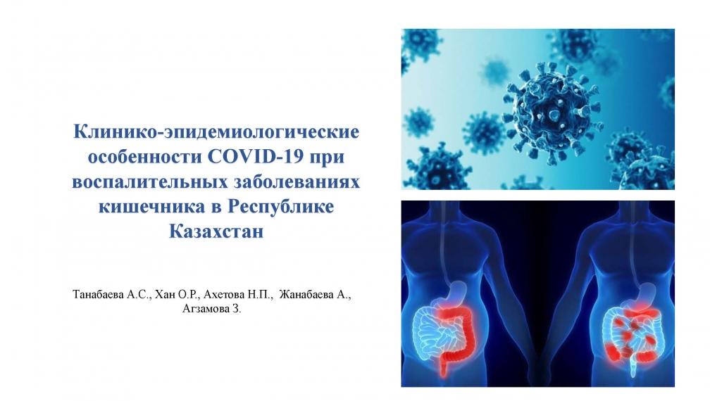 Клинико-эпидемиологические особенности COVID-19 при воспалительных заболеваниях кишечника в Республике Казахстан