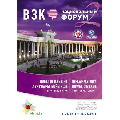 II Национальный форум по воспалительным заболеваниям кишечника-2018