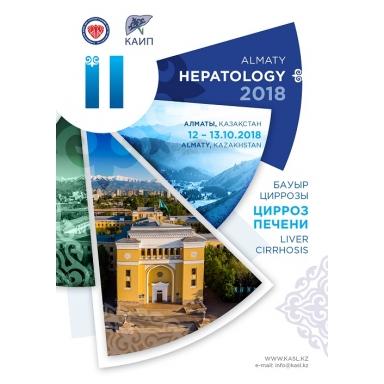 """Международный конгресс """"Almaty Hepatology» - 2018"""""""
