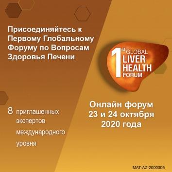 Первый Глобальный Форум по Вопросам Здоровья Печени
