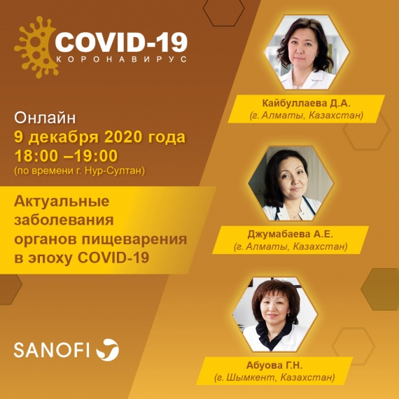 Особенности лечения ВЗК при COVID-19 (Кайбуллаева Д. А.)<br>Печень, беременность и COVID-19 (Абуова Г.Н.)<br>Аутоиммунные заболевания печени и особенности их лечения у пациентов с COVID-19 (Джумабаева А.Е)