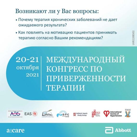 Конгресс ABBOTT DIGITAL A:CARE в рамках Программы по повышению приверженности терапии