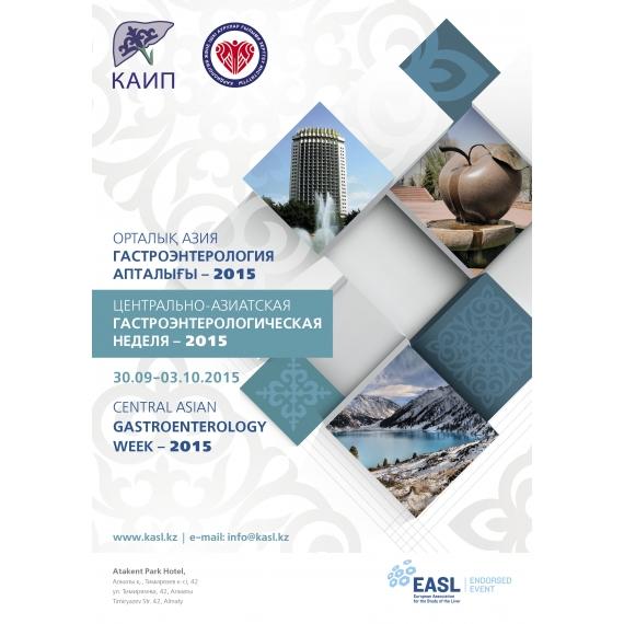 Международный конгресс «Центрально-Азиатская гастроэнтерологическая неделя 2015»