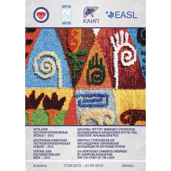 """""""Центрально-Азиатская Гастроэнтерологическая неделя-2013"""" Конгресс гепатологов стран СНГ при поддержке Европейской Ассоциации по изучению печени."""