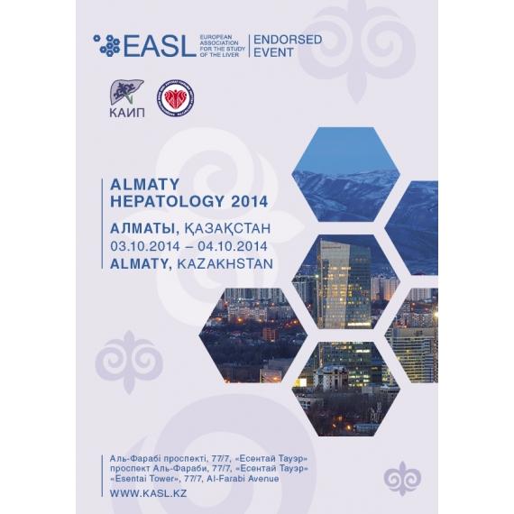 """Международный конгресс """"Almaty Hepatology» - 2014"""""""