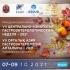 Международный конгресс  «VII Центрально-Азиатская гастроэнтерологическая неделя-2021»
