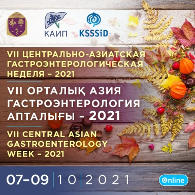 Международный онлайн конгресс  «VII Центрально-Азиатская гастроэнтерологическая неделя-2021»